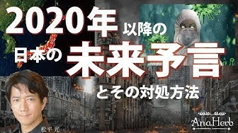 予言者 2020