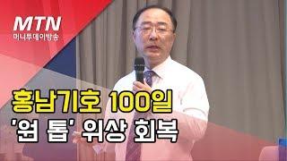 '홍남기호 100일'…'원 톱' 위상 회복, 난제는 산적   / 머니투데이방송 (뉴스)