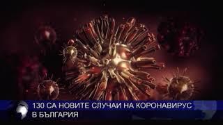 130 са новите случаи на коронавирус в България