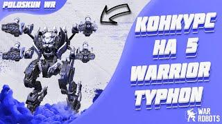 КОНКУРС на 5 WARRIOR TYPHON в War Robots! Нарисуй ПОСТЕР - получи Typhon