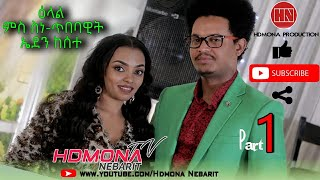HDMONA - Part 1- ዕላል ምስ ድምጻዊት ኤደን ከሰተ Interview to Artist Eden Kesete -  New Eritrean Interview 2019