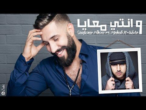 Soufiane Nhass Feat Mehdi K-Libre - w'nti m3aya | سفيان نحاس و مهدي كاليبر- و انتي معايا