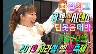 💗민들레 관객섹시댄스대박 명품촬영 2월10일 주간 💗2019 자라섬 씽씽축제