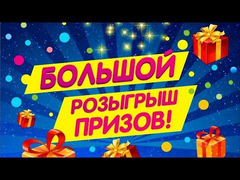 Розыгрыш Призов ВК (СелфиЕлочка) #musicwars2020