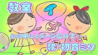 http://kashiharagen.sunnyday.jp/ 子供の視点で歌われている曲を初音ミ...