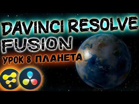 Создаем 3D Планету в Davinci Resolve Fusion | Космическое Пространство в Давинчи Резолв.
