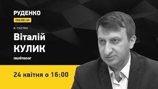 Руденко. ONLINE.UA. Гость - политолог Виталий Кулик