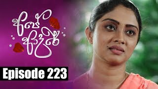 Ape Adare - අපේ ආදරේ Episode 223 | 02 - 01 - 2019 | Siyatha TV Thumbnail