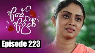 Ape Adare - අපේ ආදරේ Episode 223 | 02 - 01 - 2019 | Siyatha TV Thumbnail