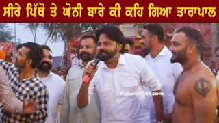 Tarapal | ਤਾਰਪਾਲ | Seera Pitho | Ghoni Raniwala | Ralli Mansa Kabaddi Cup 2021