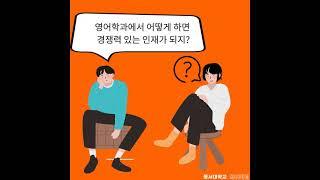 영어학과 소개 2탄 : 인문대생이 공대생도 된다.