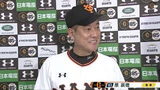 【インタビュー】7/28 阪神戦 試合後の原監督インタビュー【巨人】