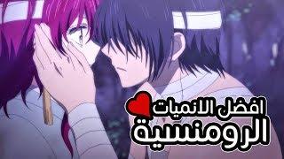 افضل و اروع 10 انميات رومنسية على الاطلاق   top 10 anime romantic