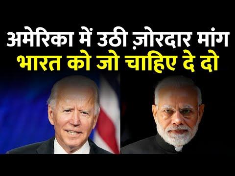AMERICA में भारत के समर्थन में BIDEN के खिलाफ जोरदार हंगामा   India US Relations   Exclusive Report