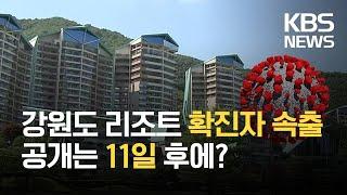 강원도 리조트발 확진자 속출…국민들은 '몰라' / KBS 2021.07.28.