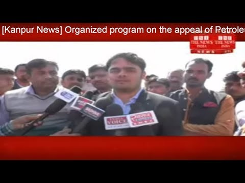 [Kanpur News] Organized program on the appeal of Petroleum Corporation in Kanpur / THE NEWS INDIA