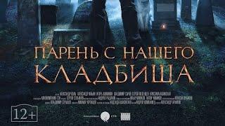 «Парень с нашего кладбища» — фильм в СИНЕМА ПАРК