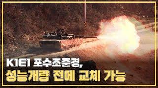 K1E1 포수조준경 성능개량 전 교체, 제7회 방위사업…