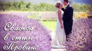 Идеи для лавандовой свадьбы в стиле прованс