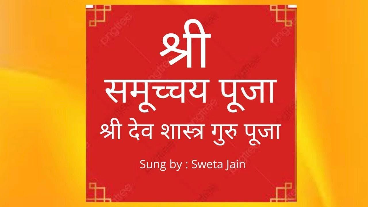 Shri Ahichhatra Parasnath Pooja   YouTube