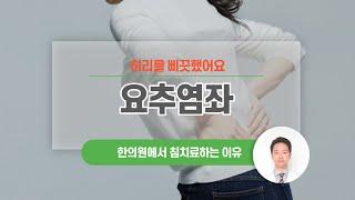 허리 삐끗 요추염좌.  당연히 한의원에서 치료!