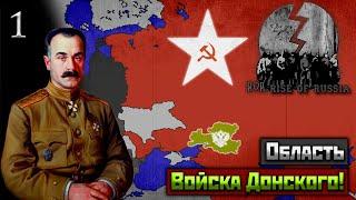 Добровольческая Армия в HoI IV Rise of Russia | [1] Кубанский Поход!