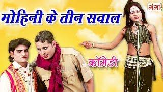 मोहिनी के तीन सवाल - Bhojpuri Nautanki Nach Program | Bhojpuri Song 2017
