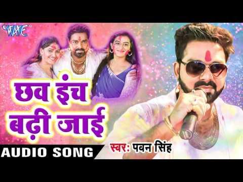 Pawan Singh का धामाकेदार होली गीत 2017 - Chhaw Inch Badhi - Hero Ke Holi - Bhojpuri Hit Holi Songs