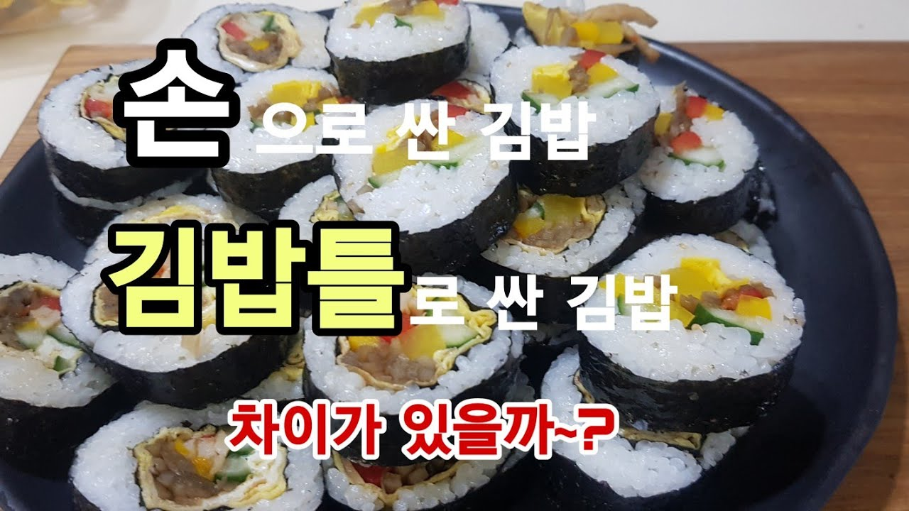 김밥틀로 김밥 쉽게 싸는 법: 초보자도 주부9단처럼 ~!