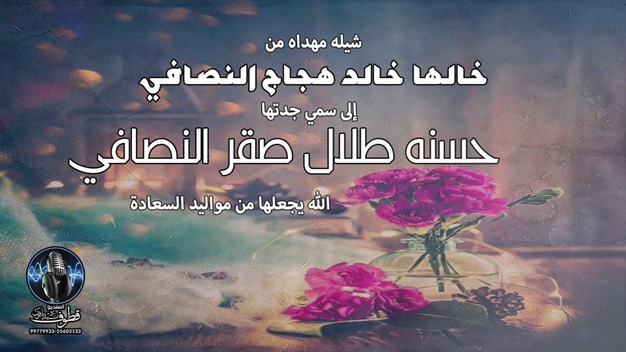 اهداء من  خالها  خالد هجاج النصافي إلى سمي جدتها حسنه طلال صقر النصافي   أداء زابن الرشيدي