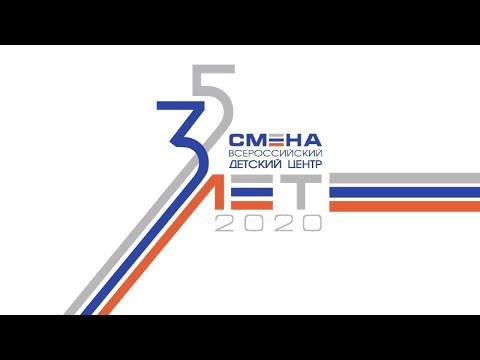 Прямая трансляция старта XVI смены в ВДЦ «Смена»