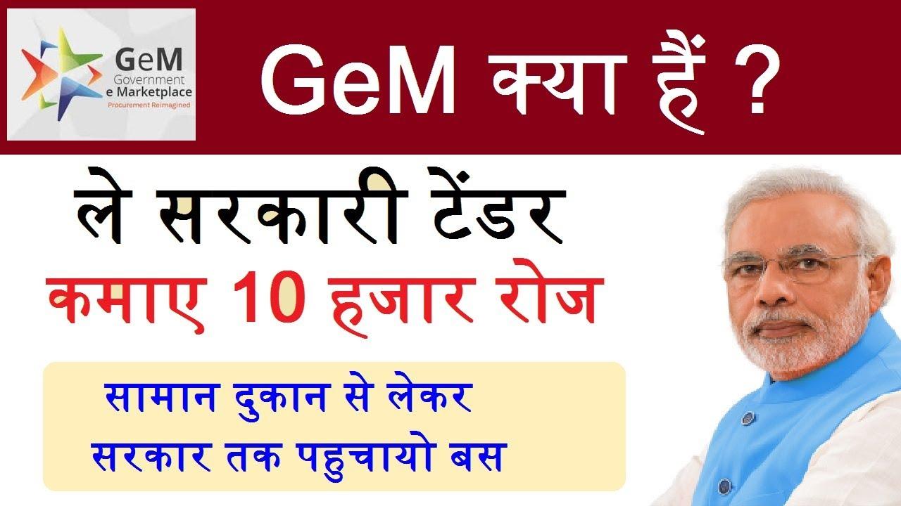 What is Government e MarketPlace (GeM) Portal-GeM Registration Bids Rate kaise lagye