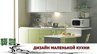 Очень маленькая кухня  Для многих полезны идеи дизайна(, 2015-09-26T18:30:01.000Z)