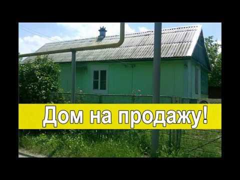 Купить дом во Владимире - YouTube
