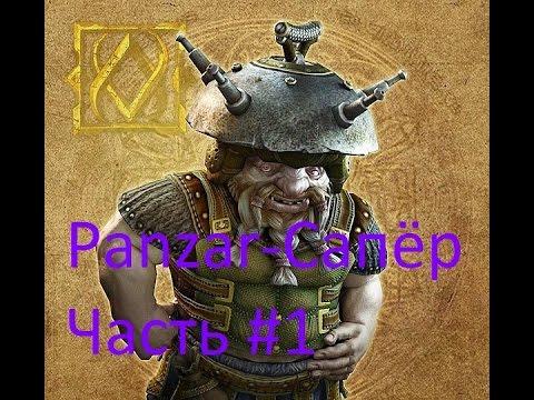 видео: panzar(Сапёр)|#1 Тащим как можем :p