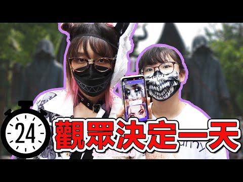 【挑戰】24小時觀眾決定我們的一天 六福村 墓碑鎮[NyoNyoTV妞妞TV]