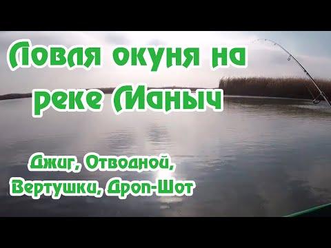 Рыбалка на хищника река Маныч, хутор Веселый осень, ловля окуня на разные приманки!!!!!