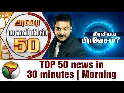 Top 50 News in 30 Minutes | Morning | 20/07/2017 | Puthiya Thalaimurai TV