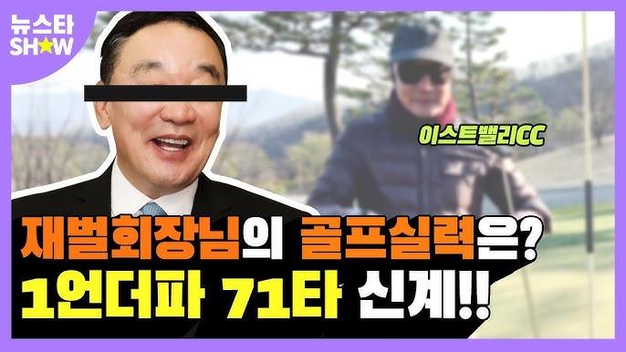 뉴스타와 KPGA 구자철회장님의 이스트밸리 라운드 전격공개