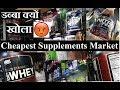 Top Cheapest Supplements Market | ( Wholesale/Retail )