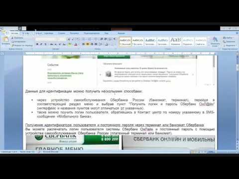 Как придумать пароль для сбербанка онлайн примеры