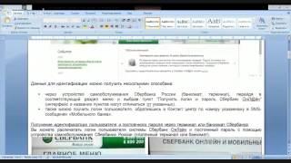 Как взять Логин и пароль для СберБанка Он-Лайн(, 2014-09-04T00:37:47.000Z)