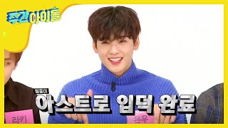 Video (Weekly Idol EP.279) Sing me a Song.....JINJIN download MP3, 3GP, MP4, WEBM, AVI, FLV Juni 2018