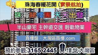 春暖花開_珠海|鐵路沿線|香港銀行按揭 (實景航拍)