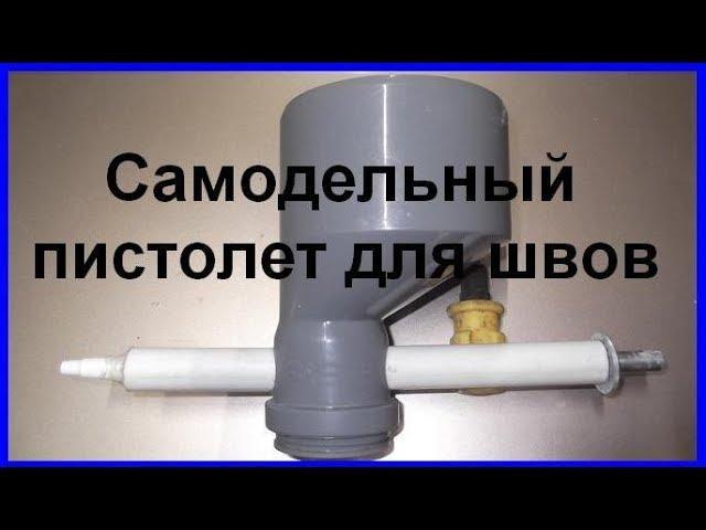Строительный шприц пистолет для растворов строительный раствор компонент