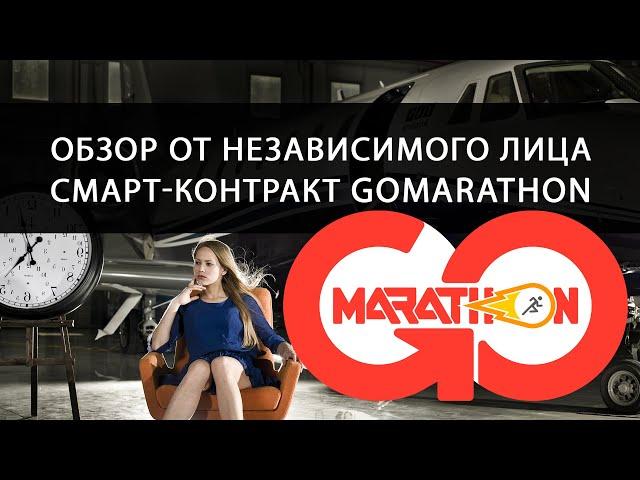 Smart-contract GoMarathon - Обзор от независимого лица по интернет-проектам