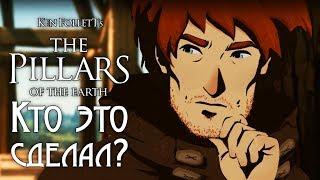 Ken Follett's The Pillars of the Earth - Прохождение игры #17 | Кто это сделал?