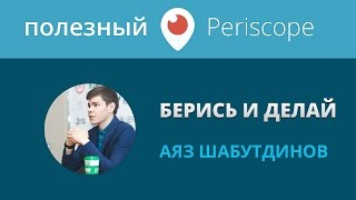 Аяз Шабутдинов - Берись и делай / Совет за пять минут