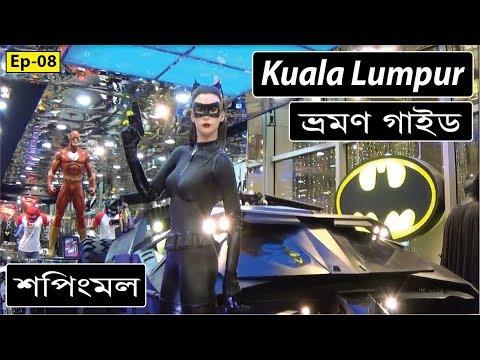 MALAYSIA TRAVEL GUIDE IN BANGLA ✈ MUSAFIR EP 08 ✈ THINGS TO DO IN MALAYSIA