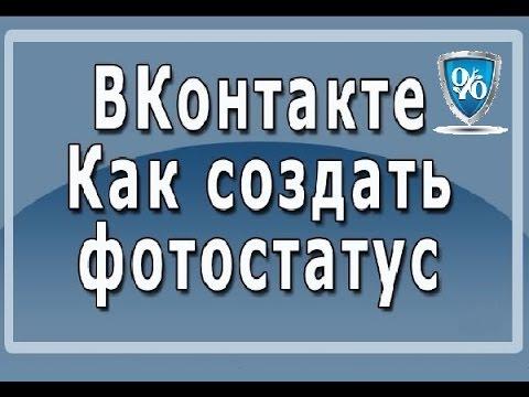 Как сделать красивый фотостатус на стене ВКонтакте.